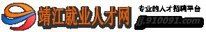 靖江就业人才网