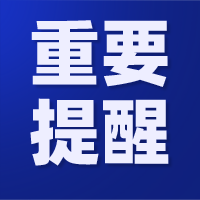 关于江苏省人力资源社会保障一体化信息平台泰州地区切换上线的