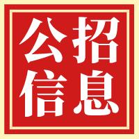 泰州市人民政府办公室及下属全额拨款事业单位关于公开选调工作人员的通告